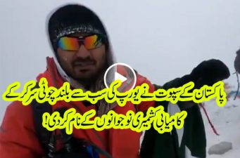 Pakistan's son climbs the highest mountain in Europe and successfully named Kashmiri youth!