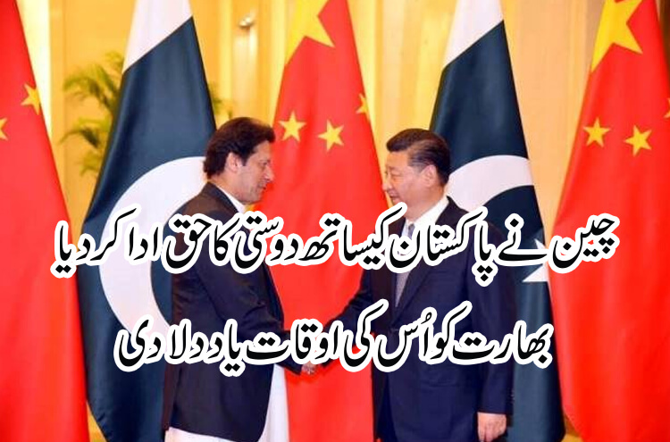 Pak vs China