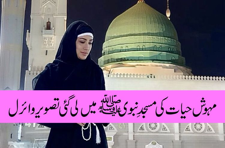 The photo taken at the Prophet's Mosque in Mahish Hayat went viral on social media