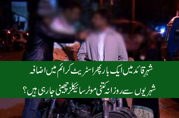 Motorcycles were taken away from the citizens in karachi