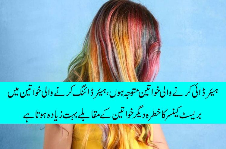 Regular hair color increases the risk of breast cancer in women