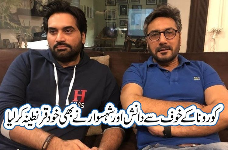 Humayun Saeed and Adnan Siddiqui also quarantined themselves due to fear of Corona virus