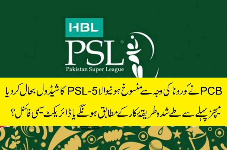 PCB restores original schedule of PSL canceled due to Corona