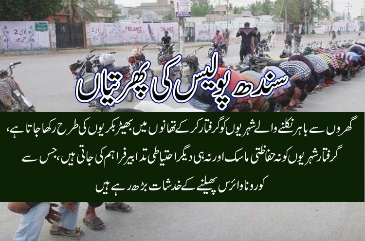 Sindh police arrested civilians and put their lives at stake