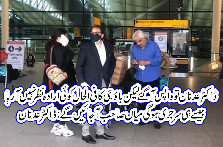 Nawaz Sharif's personal physician Dr. Adnan reached Lahore