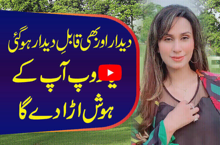 Deedar Ki New Video
