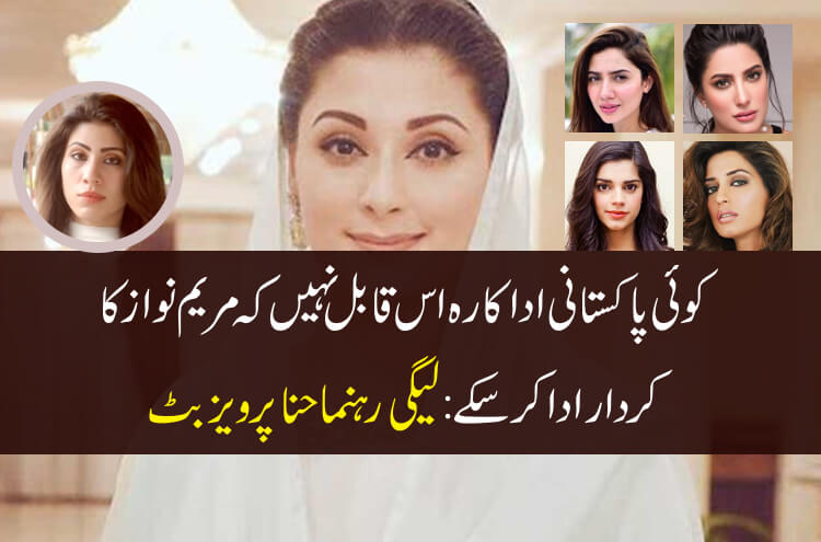 No Pakistani actress is capable of playing the role of Maryam Nawaz, Hina Pervez Butt said