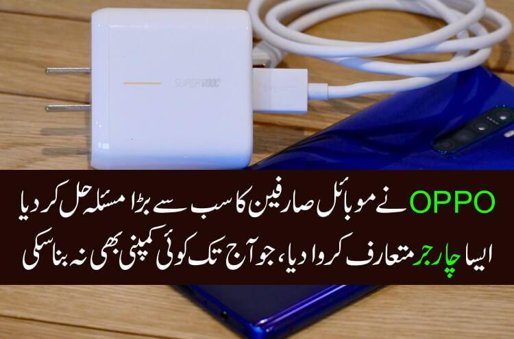 Oppo introduced the fastest charger