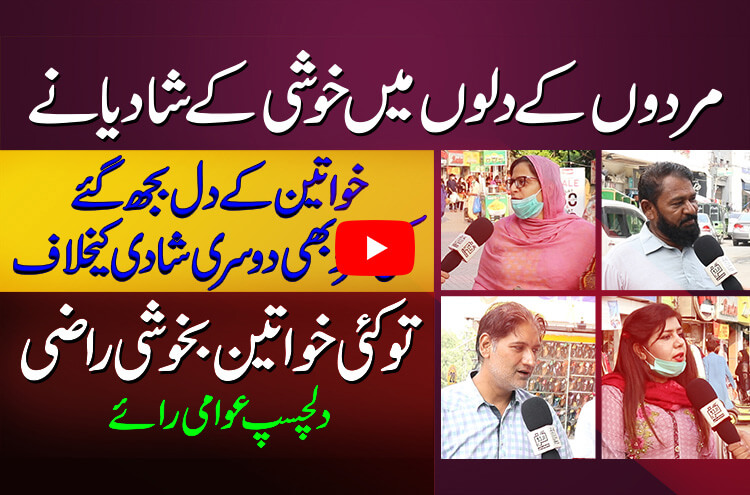Public Opinion on Second Marriage