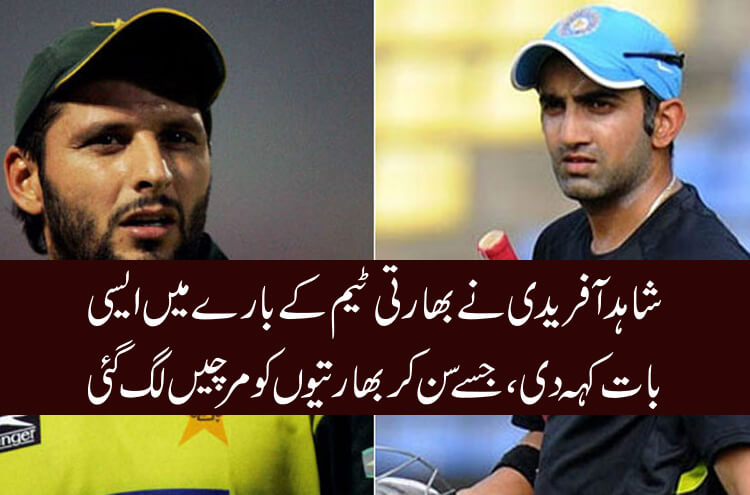 Shahid Afridi unveiled important secrets about the Indian team