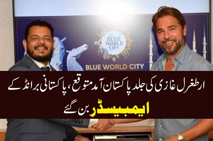 Ertugrul Ghazi confirmed to be the ambassador of Pakistani brand